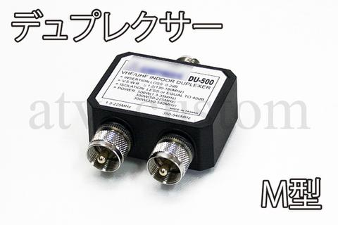 デュプレクサー 144/430MHz M型 コネクタ DUPLEXER 無線機関連