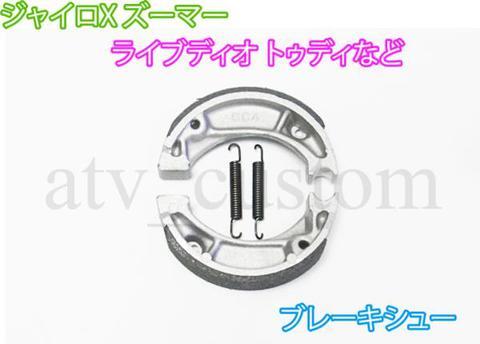 ホンダ ジャイロX ズーマー SK50 ライブディオ等 ブレーキシュー