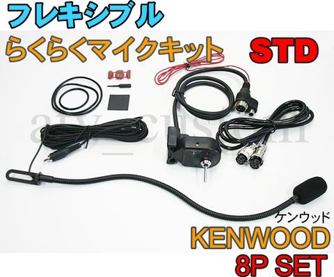 KENWOOD ケンウッド フレキシブルマイク 8Pセット STD 横着マイク 取説付