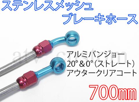 ATV 四輪バギー モンゴリ ステンレス ステンメッシュ ブレーキホース 700㎜ 赤/青
