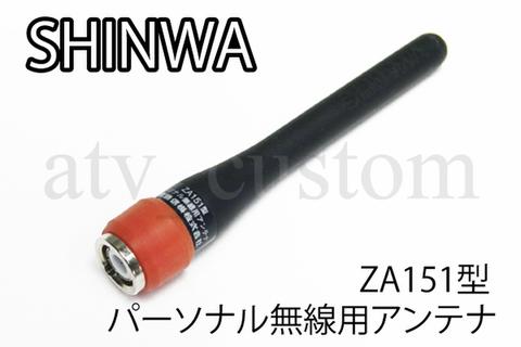 シンワ パーソナル無線 輸出用 903MHz 純正 アンテナ ZA151型 PR-6 SHINWA