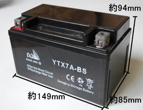 ATV 4輪バギー トライク 密閉型 バッテリー 12V7A