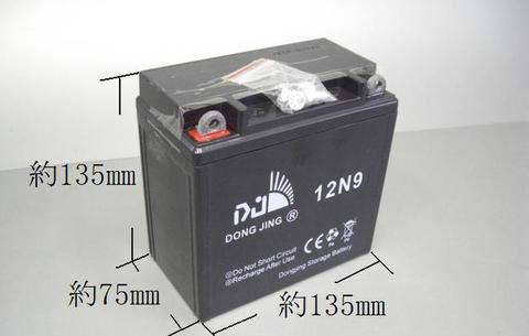 フルサイズ ATV 四輪バギー 密閉型バッテリー 12V9A ①