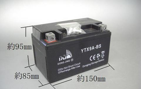 ATV4輪バギー 中華トライク 密閉型バッテリー 12V9A ②