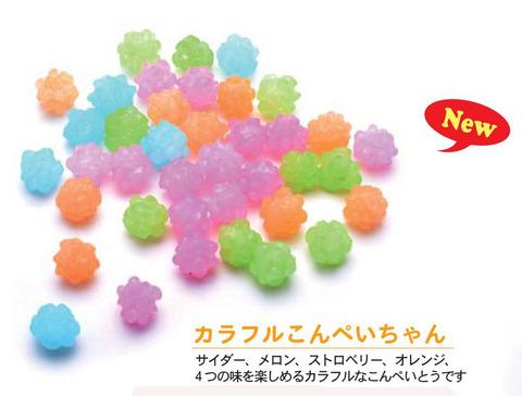 【お菓子】カラフルこんぺいちゃん(2kg)