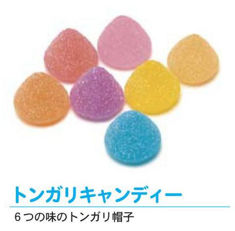 【お菓子】トンガリキャンディー(2kg)