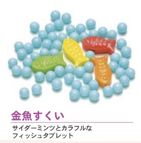 【お菓子】金魚すくい(2kg)