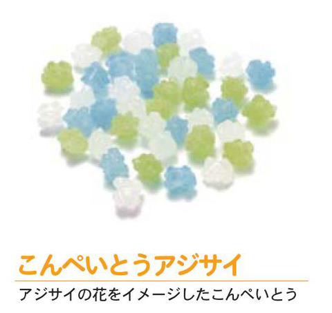 【お菓子】こんぺいとうアジサイ(2kg)