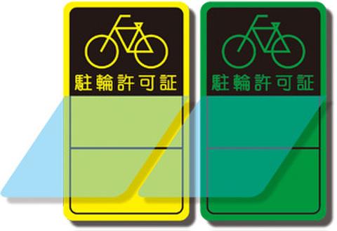 自転車管理シール(300枚)