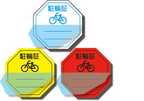 自転車管理シール(150枚)