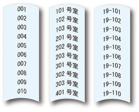 ナンバリングシート(100枚)
