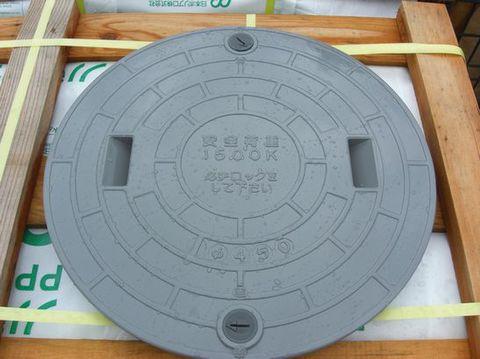 マンホール450(1500kg)