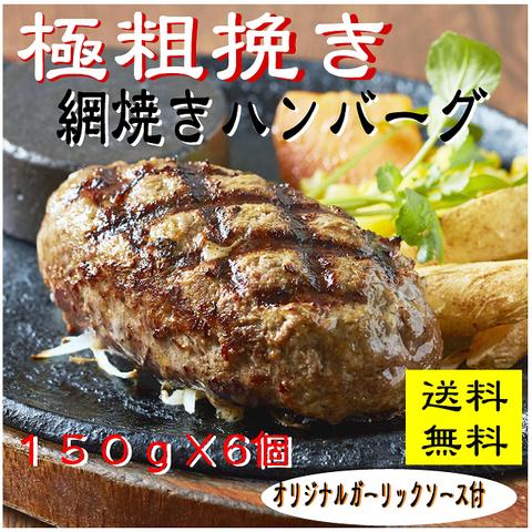 ハンバーグ専門店の絶品網焼ハンバーグ150g×6個