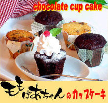モモばあちゃんの手づくりカップケーキ《チョコ&ラムレーズン》(1箱12個入)