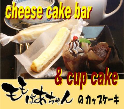 モモばあちゃんのカップケーキとチーズケーキバー(1箱12個入)