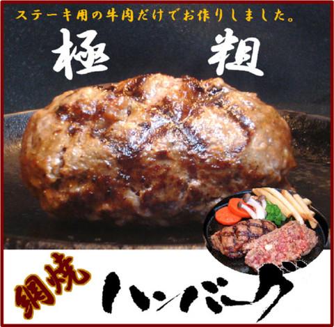 お試し☆網焼きハンバーグ150g×2個 【送料無料】