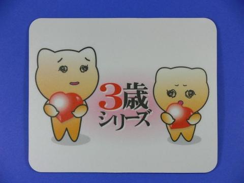 3歳シリーズ 幸せマウスパッド