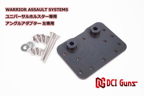 DCI Guns Warrior assault systems ユニバーサルホルスター用アングルアダプター(左用)