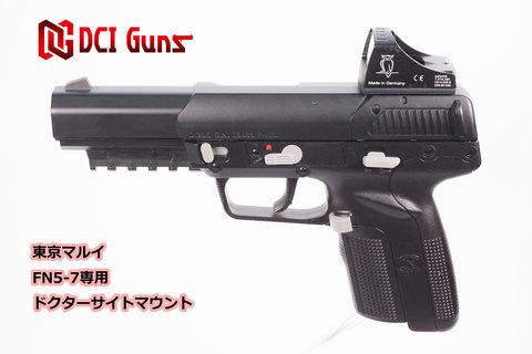 ドクターサイトマウントV2.0 東京マルイ FNファイブセブン(5-7)用