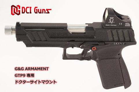 ドクターサイトマウントV2.0 G&G GTP9用
