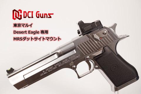 MRSダットサイトマウントV2.0 東京マルイ デザートイーグル.50AE用