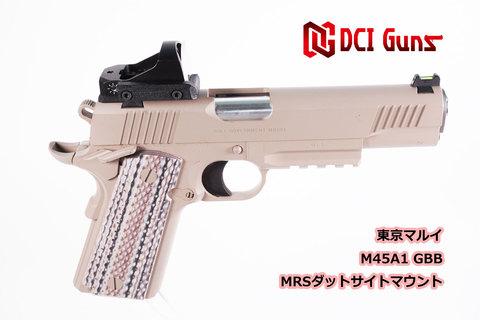 MRSダットサイトマウントV2.0 東京マルイM45A1用