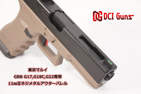 11mm正ネジメタルアウターバレル マルイ G17/G18C/G22 GBB用BK