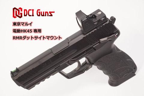 RMRダットサイトマウントV2.0 東京マルイ 電動HK45用