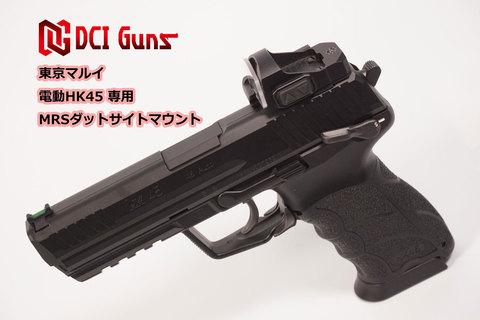 MRSダットサイトマウントV2.0 東京マルイ 電動HK45用