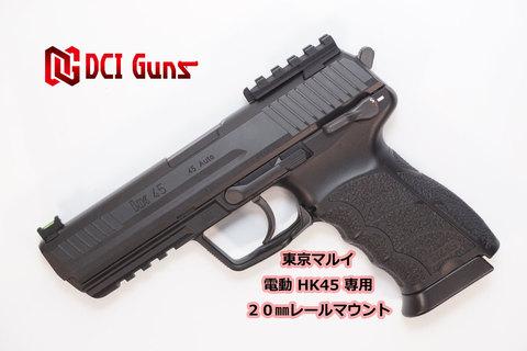 20mmレールマウントV2.0 東京マルイ 電動HK45専用