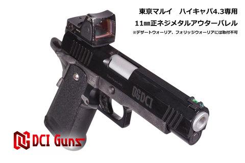 11mm正ネジメタルアウターバレル マルイ ハイキャパ4.3用SV【新型】