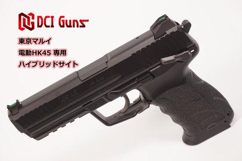 ハイブリッドサイト iM 東京マルイ 電動HK45用