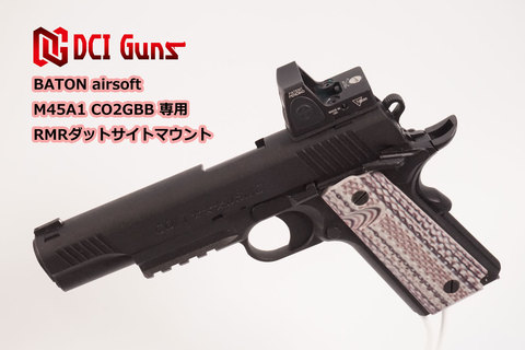 RMRダットサイトマウントV2.0 BATON airsoft M45A1 CO2GBB用