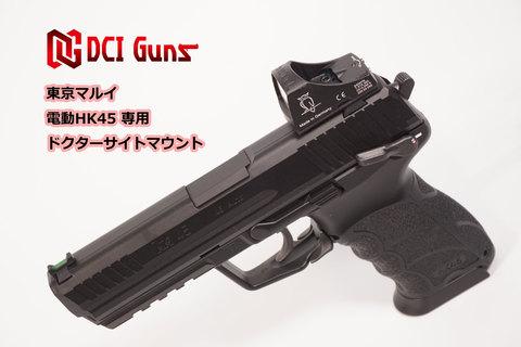 ドクターサイトマウントV2.0 東京マルイ 電動HK45用