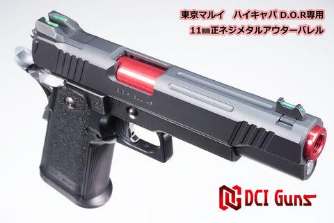 11mm正ネジメタルアウターバレル マルイ ハイキャパD.O.R用RED