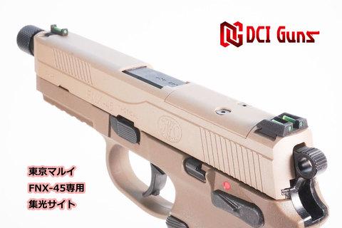 集光サイト iM 東京マルイ FNX-45用