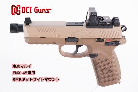 RMRダットサイトマウントV2.0 東京マルイ FNX-45 タクティカル用