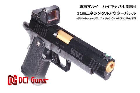 11mm正ネジメタルアウターバレル マルイ ハイキャパ4.3用GOLD【新型】