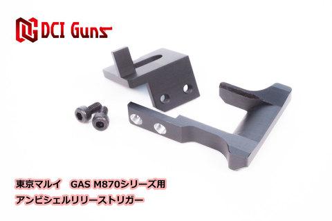 東京マルイ GAS M870タクティカル&ブリ―チャー用 アンビシェルリリーストリガー(ASRT)