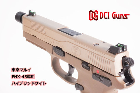 ハイブリッドサイト iM 東京マルイ FNX-45 タクティカル用