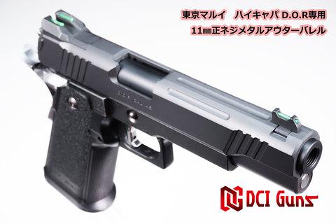 11mm正ネジメタルアウターバレル マルイ ハイキャパD.O.R用BK