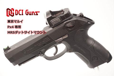 MRSダットサイトマウントV2.0 東京マルイ Px4用
