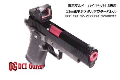 11mm正ネジメタルアウターバレル マルイ ハイキャパ4.3用RED【新型】