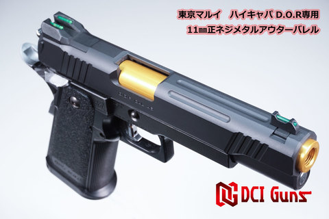 11mm正ネジメタルアウターバレル マルイ ハイキャパD.O.R用GOLD
