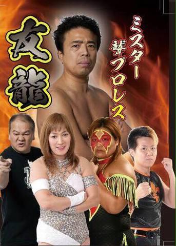 ミスター聾プロレス『友龍』DVD