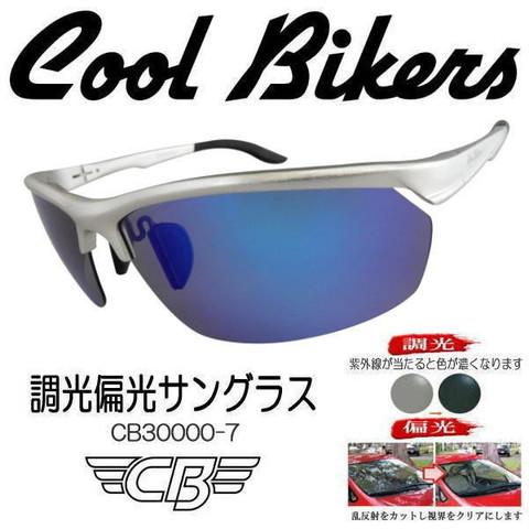 調光偏光レンズ クールバイカー CB30000-7
