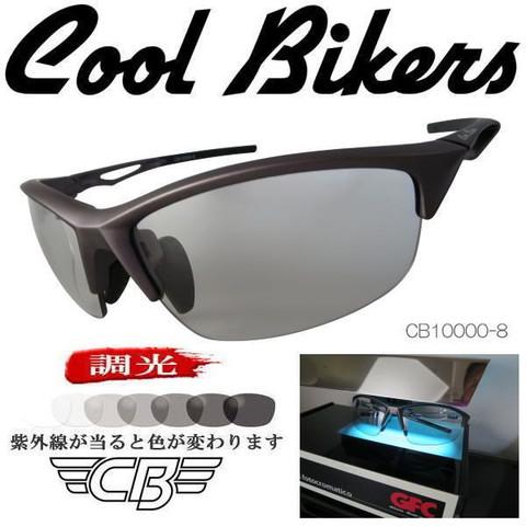 調光サングラス クールバイカーズ CB10000-8