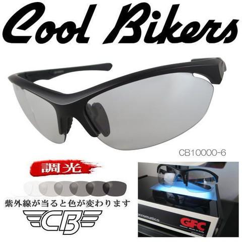 調光サングラス クールバイカーズ CB10000-6