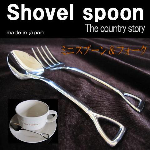 スコップ型 ショベル フォーク スプーン キッチン用品 カトラリー サイズS