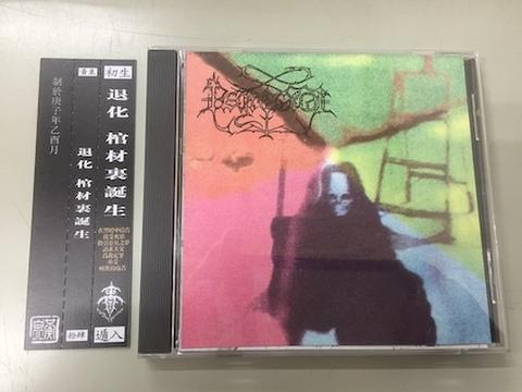 Regredior - Born In The Coffin CD